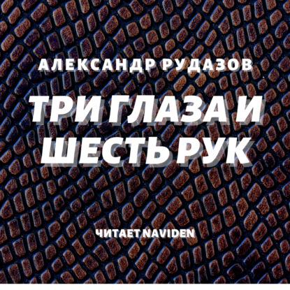 Александр Рудазов Три глаза и шесть рук рудазов а яцхен три глаза и шесть рук шестирукий резидент демоны в ватикане сын архидемона
