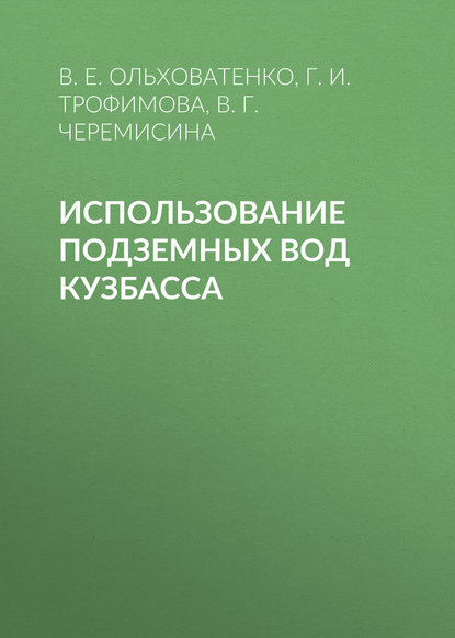 Г. И. Трофимова Использование подземных вод Кузбасса недорого