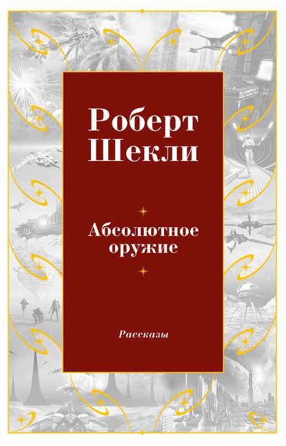 Абсолютное оружие (сборник)