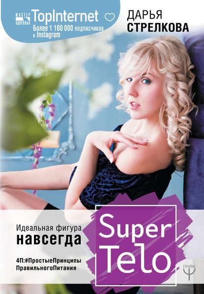 Дарья Стрелкова SuperTelo. Идеальная фигура навсегда. П4:#ПростыеПринципыПравильногоПитания