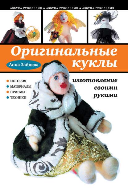 Фото - Анна Зайцева Оригинальные куклы. Изготовление своими руками зайцев в б куклы своими руками