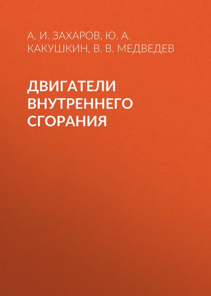 В. В. Медведев Двигатели внутреннего сгорания
