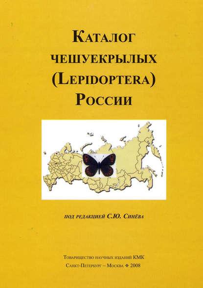 Коллектив авторов Каталог чешуекрылых (Lepidoptera) России