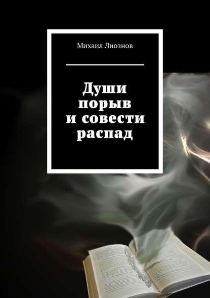 Михаил Лиознов Души порыв и совести распад