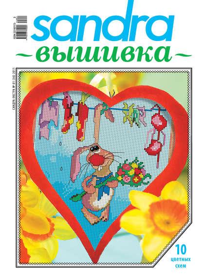 Фото - Группа авторов Sandra Вышивка №01/2011 группа авторов sandra вышивка 03 2011