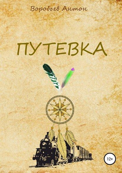Антон Алексеевич Воробьев Путевка антон алексеевич воробьев солдатики