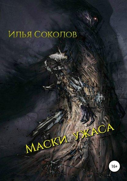Илья Соколов Маски ужаса