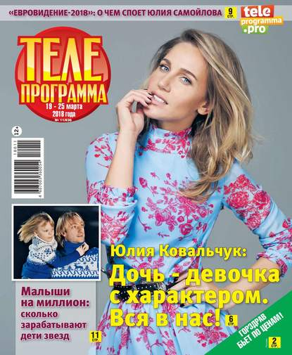 Редакция журнала Телепрограмма Телепрограмма 11-2018 редакция журнала телепрограмма телепрограмма 28 2018