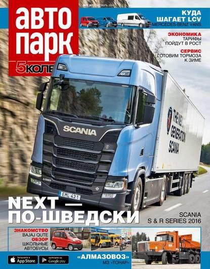 Редакция журнала Автопарк – 5 Колесо Автопарк – 5 Колесо 07-2016 ikea риль колесо