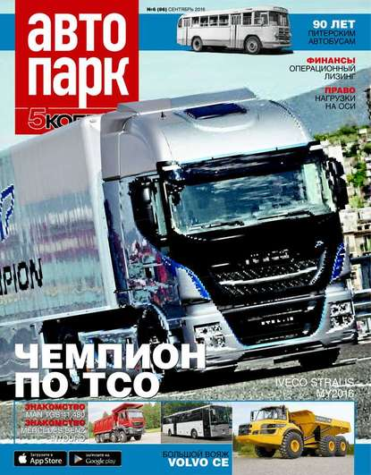 Редакция журнала Автопарк – 5 Колесо Автопарк – 5 Колесо 06-2016 ikea риль колесо