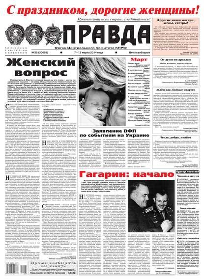 Редакция газеты Правда Правда 25 редакция газеты правда правда 25