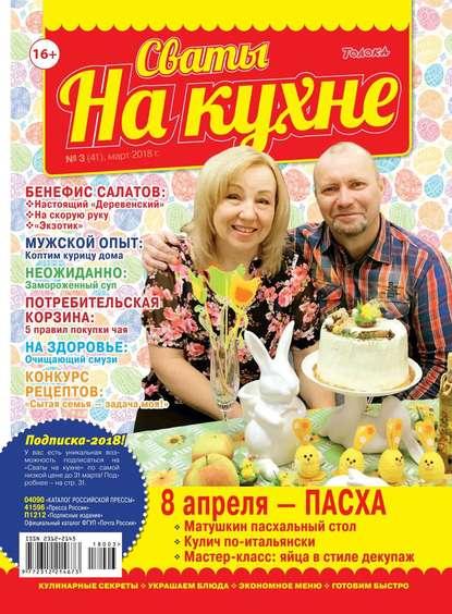 Фото - Редакция журнала Сваты на Кухне Сваты на Кухне 03-2018 на кухне у кэти рецепты и всякие хитрости