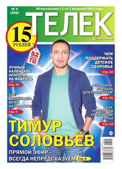 Телек Pressa.ru 04-2016