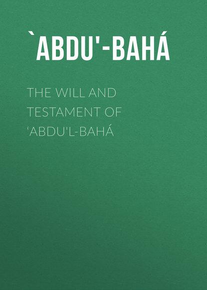 `Abdu'-Bahá The Will And Testament of 'Abdu'l-Bahá kate forster the last will and testament of daphné le marche