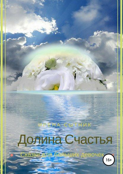 Ирена Р. Сытник Долина Счастья ирена р сытник бессмертные 1