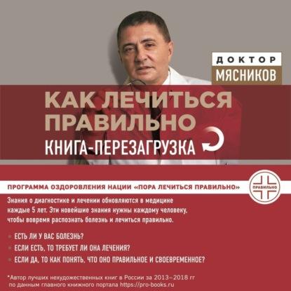Мясников Александр Леонидович Как лечиться правильно: книга-перезагрузка обложка