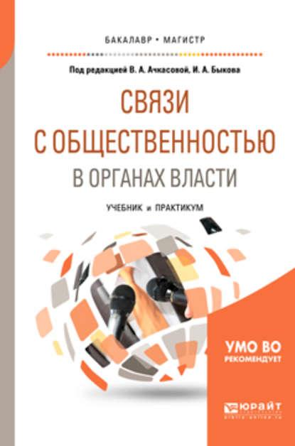 Вера Алексеевна Ачкасова Связи с общественностью в органах власти. Учебник и практикум для бакалавриата и магистратуры