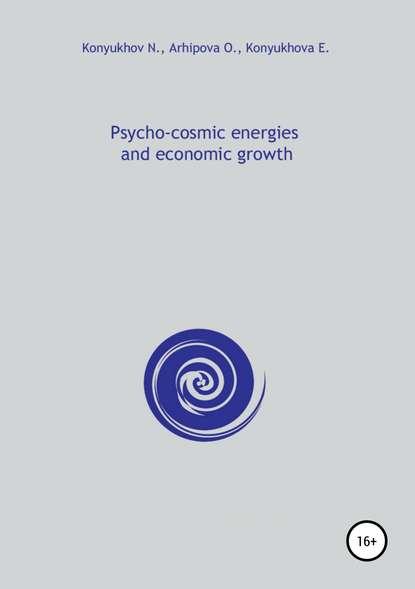 Николай Конюхов Psycho-cosmic energies and economic growth николай конюхов psycho cosmic energies and economic growth