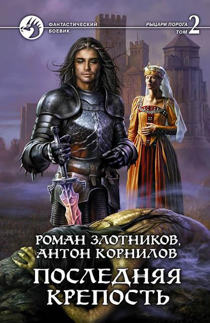 Роман Злотников — Последняя крепость. Том 2