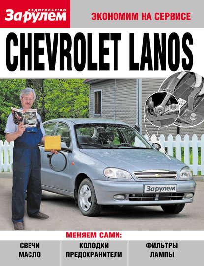 цена на Группа авторов Chevrolet Lanos