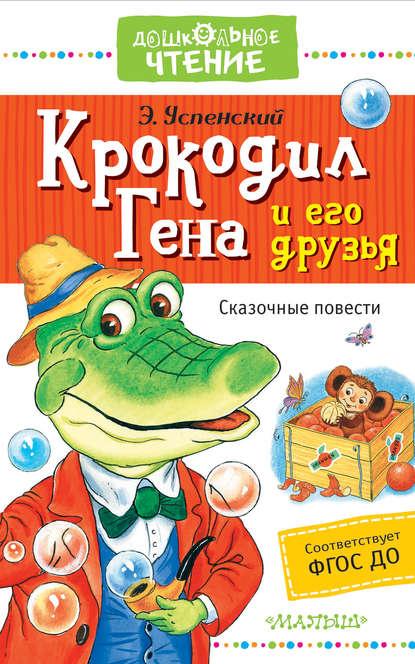 Эдуард Успенский Крокодил Гена и его друзья. Сказочные повести эдуард успенский крокодил гена и его друзья все приключения