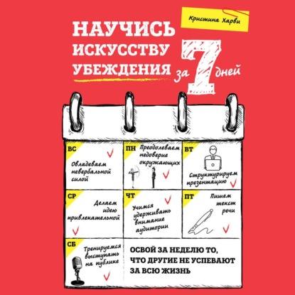 Харви Кристина Научись искусству убеждения за 7 дней обложка