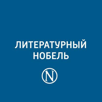 Евгений Стаховский Эйвинд Юнсон евгений стаховский эйвинд юнсон