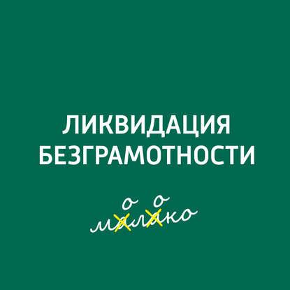 Творческий коллектив шоу «Сергей Стиллавин и его друзья» Русский язык российской Евразии