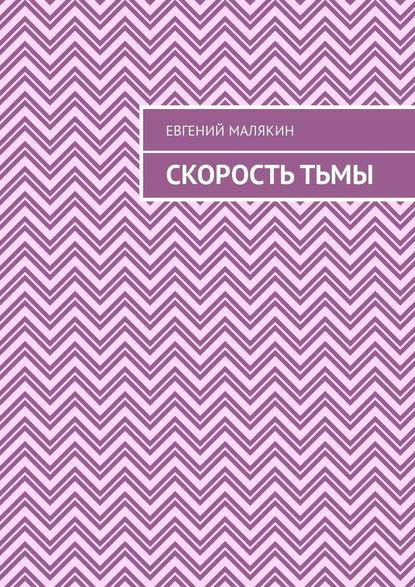 Евгений Александрович Малякин Скорость тьмы