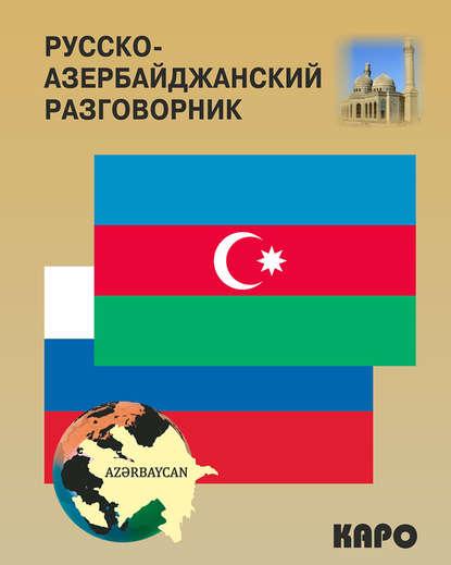 Акиф Фарзалиев Русско-азербайджанский и азербайджанско-русский разговорник русско азербайджанский азербайджанско русский разговорник