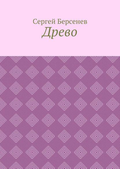 Сергей Берсенев Древо