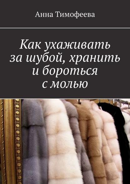 Анна Тимофеева Как ухаживать зашубой, хранить ибороться смолью