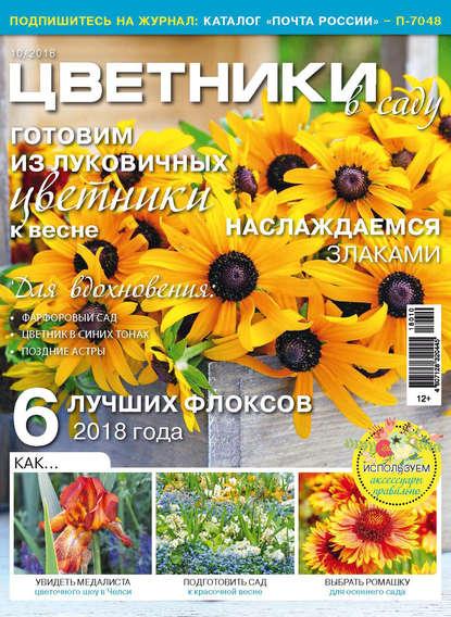 Группа авторов Цветники в саду №10/2018 эксмо цветники 85 лучших композиций