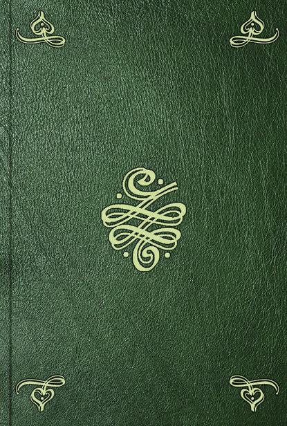 Группа авторов Encyclopedie francoise, latine et angloise. T. 2 группа авторов les plaisirs de l amour t 3