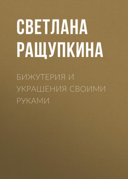 Елена Шилкова Бижутерия и украшения своими руками
