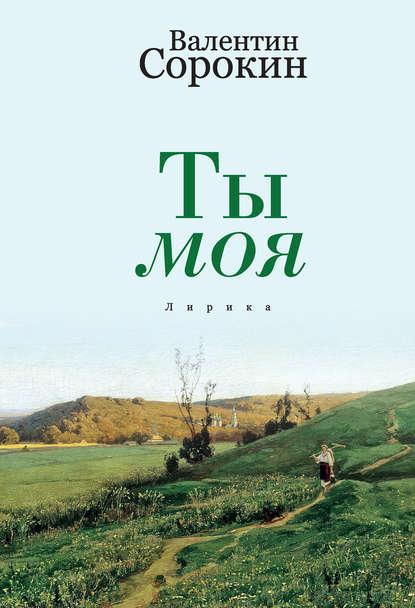 Фото - Валентин Сорокин Ты моя дар любви воспоминания о протоиерее феодоре соколове