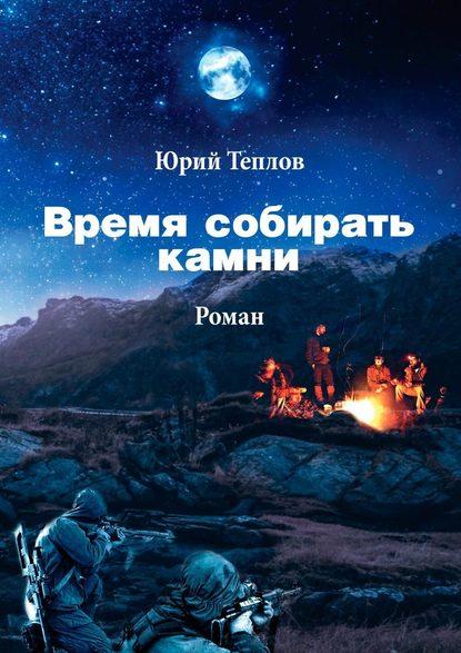 Юрий Теплов Время собирать камни цена 2017