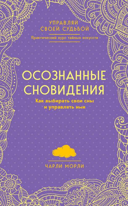 стивен лаберж осознанные сновидения купить книгу