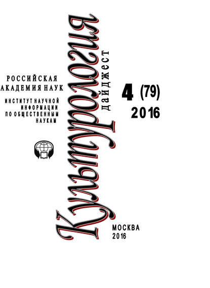 Ирина Галинская Культурология. Дайджест №4 / 2016 ирина галинская культурология дайджест 1 2013