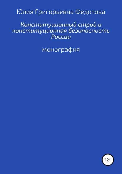 цена на Юлия Григорьевна Федотова Конституционный строй и конституционная безопасность России