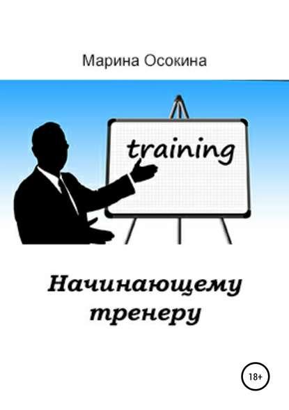 Марина Осокина Начинающему тренеру тарифный план