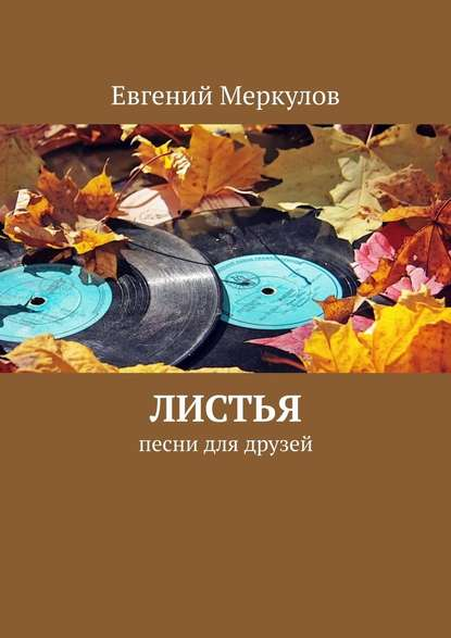 Евгений Меркулов Листья. Песни для друзей