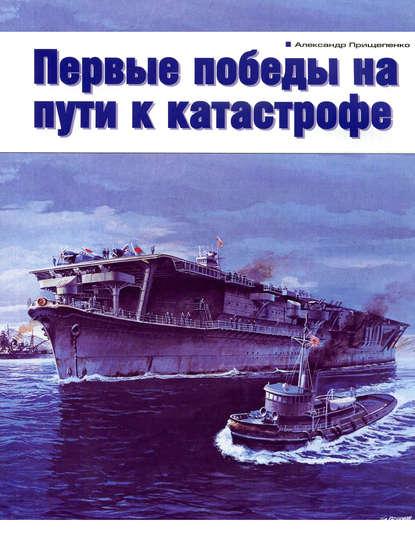 Александр Прищепенко - Первые победы на пути к катастрофе