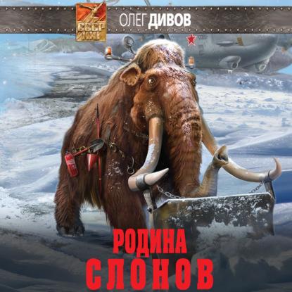 Дивов Олег Игоревич Родина слонов обложка