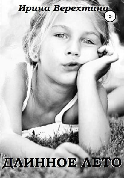 Фото - Ирина Верехтина Длинное лето ирина верехтина солнце эльгомайзы