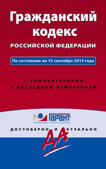 Гражданский кодекс Российской Федерации. По состоянию