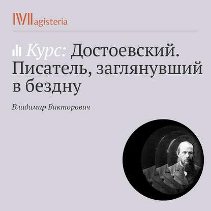Владимир Викторович «Дневник писателя». Достоевский как учитель жизни.