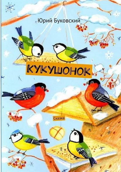 Фото - Юрий Буковский Кукушонок. Сказка юрий буковский серая мышка сказка