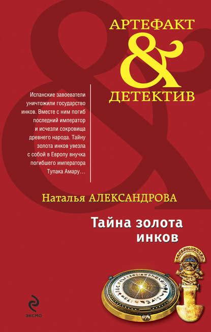 Наталья Александрова — Тайна золота инков