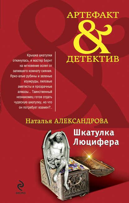 Наталья Александрова — Шкатулка Люцифера